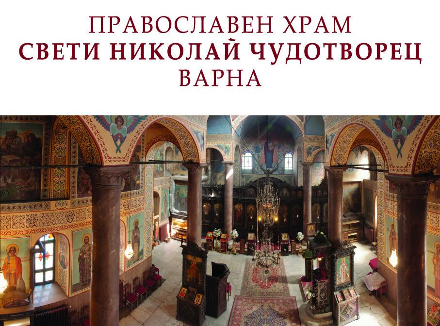 http://mitropolia-varna.org/hramove/varna/127-pravoslaven-hram-sveti-nikolai-chudotvoretz