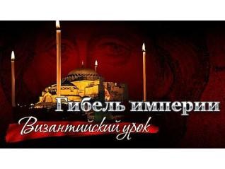 """Прожекция и беседа по филма """"Гибелта на Империята: Византийският урок"""""""