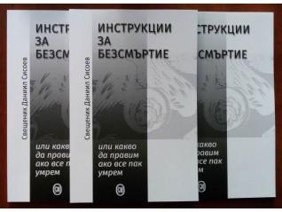 """Ново издание на """"Инструкции за безсмъртие или какво да правим, ако все пак умрем"""" на свещеник Даниил Сисоев"""
